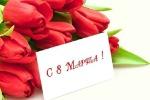 8 марта- Международный Женский день