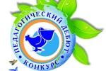 Победитель всероссийского конкурса  «Педагогический дебют 2017» - из Магадана!